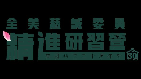 titledesign-spritualretreat-zh-green