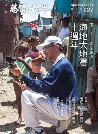 TzuchiUSA_journal227-1