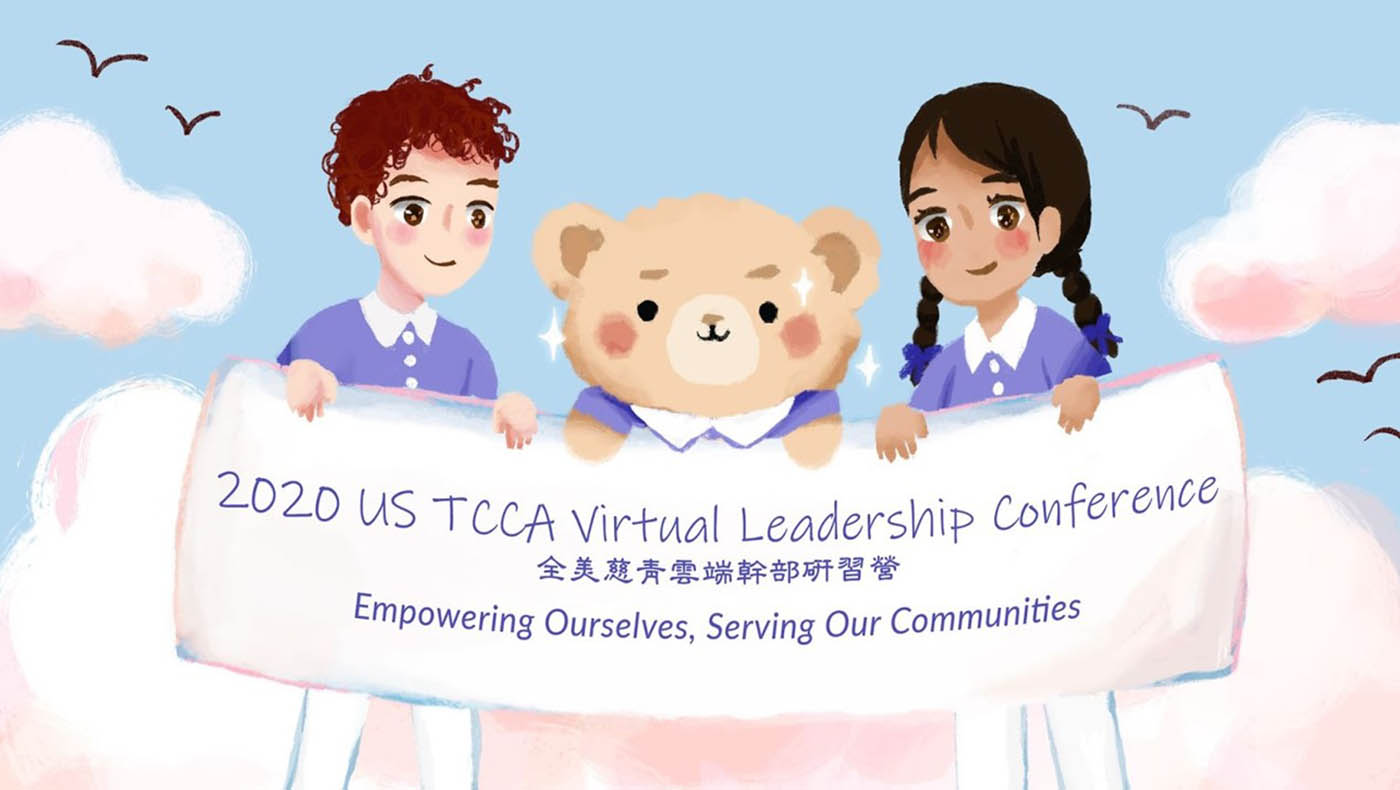 TzuchiUSA-TCCA-Virtual-Leadership-conference-2020_0000_研習營海報─螢幕截圖陳碧惠 (1)