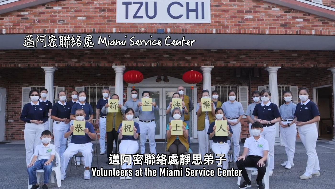 邁阿密聯絡處的志工祝福。圖片來源/慈濟德州分會