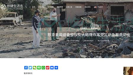 美國慈濟總會發放安大略爆炸案受災戶急難救助金