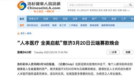 """""""人本医疗 全美启航""""慈济3月20日云端募款晚会"""