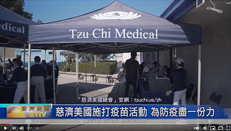 慈濟美國總會+美國慈濟醫療基金會 為華人社區施打新冠疫苗 新研發「淨斯本草飲」有效增強抵抗力