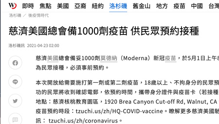 慈濟美國總會備1000劑疫苗 供民眾預約接種