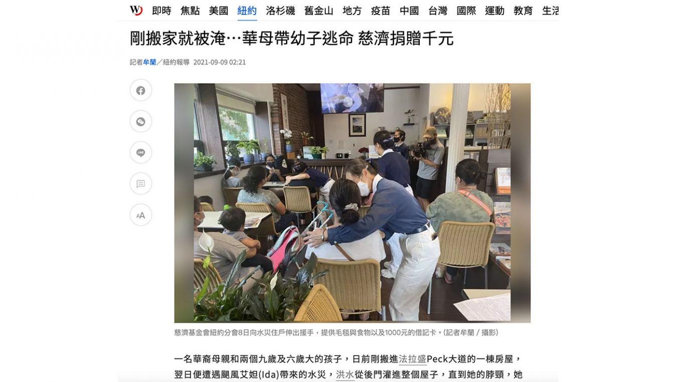 自從9月8日紐約分會第一次為艾達颶風災民,舉辦急難救助金與物資發放後,許多受災民眾看到世界日報等三家華文媒體的報導,紛紛打電話,甚至親自前來紐約分會詢問與登記。 圖片來源/世界日報截圖