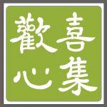 joyheart-cafe_logo_s__26542118.jpg