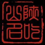 shan-shaan-taste_logo_e5b1b1e99995e5908de59083logo.jpg